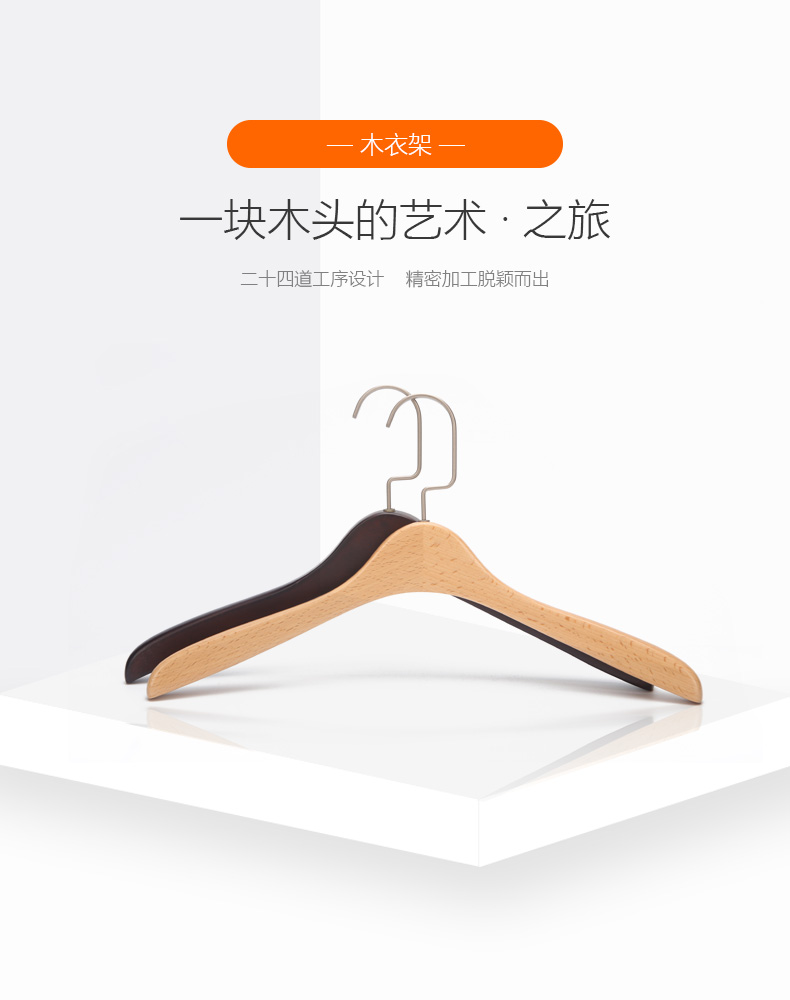 1_02 EISHO Wholesale Fashion Wooden Coat Hanger