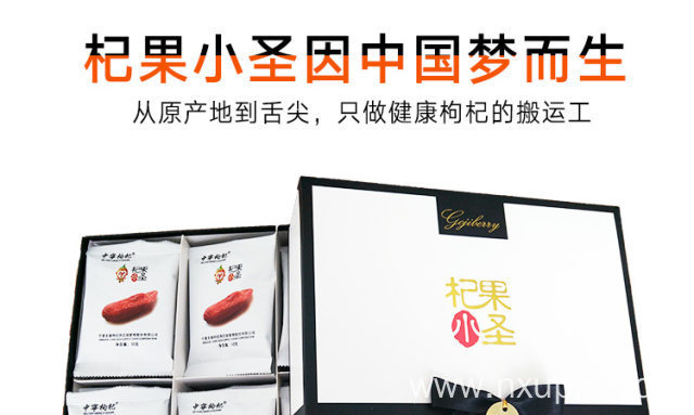 QiGuoXiaoSheng wolfberry exquisite gift boxes
