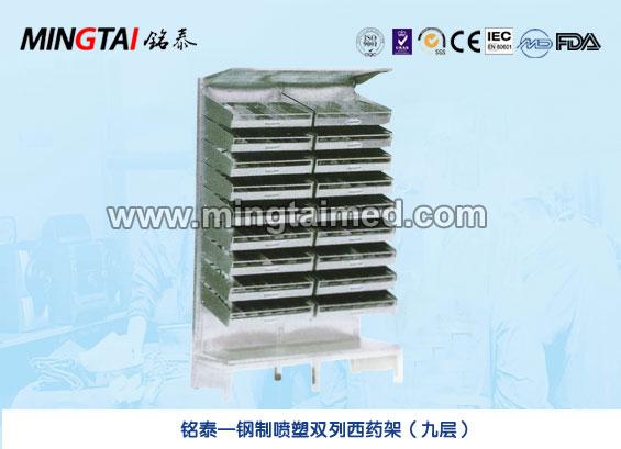 Steel spray double row western drug tray (9 layers)