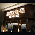 SIGNBOARD RESTAURANT NEON LIGHT