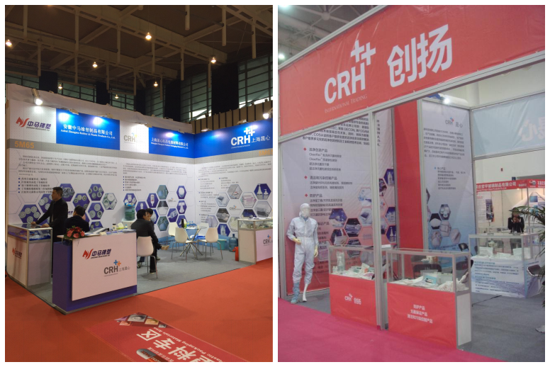 CRH Exhibition Photos