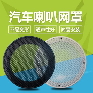Car speaker mask/ Speaker screen