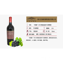 China Supplier for Pure Taste Red Wine Chateau Bacchus 2011 Special Grade cabernet gernischt dry red wine export to Liberia Manufacturer