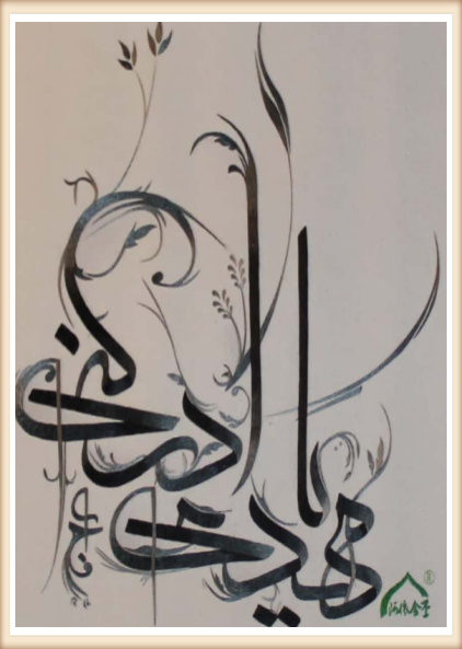 Islamic Calligraphy Embroidery