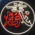 LINKTN LEDN LSTANONN P LED CHANN CHINESE STYLE LED