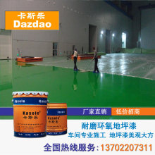 Anti-dust epoxy resin self-leveling paint
