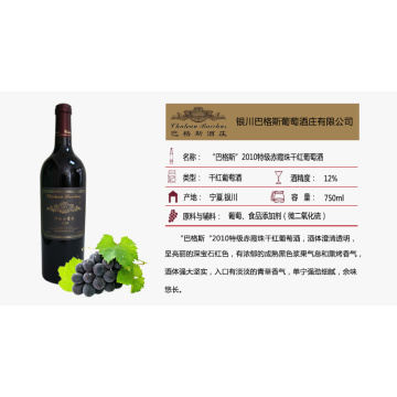 Cheapest Price for Dry Red Table Wine Chateau Bacchus 2010 Special Grade Cabernet Sauvignon Red wine supply to Nigeria Manufacturer