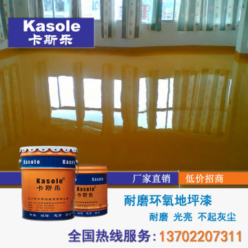 Laser self-leveling epoxy resin self-leveling floor paint