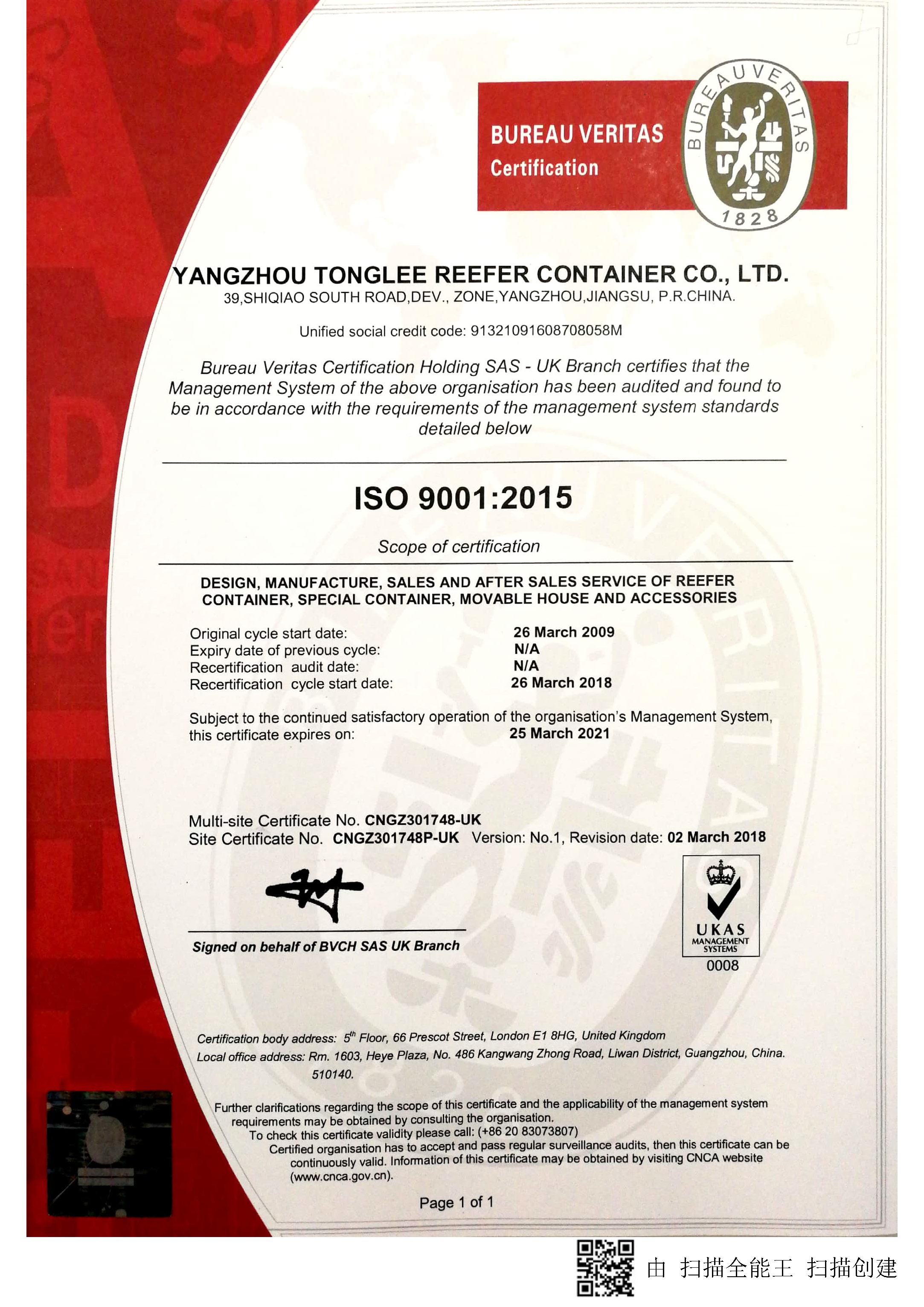ISO 9001 certification for MT Series Tank Container Type