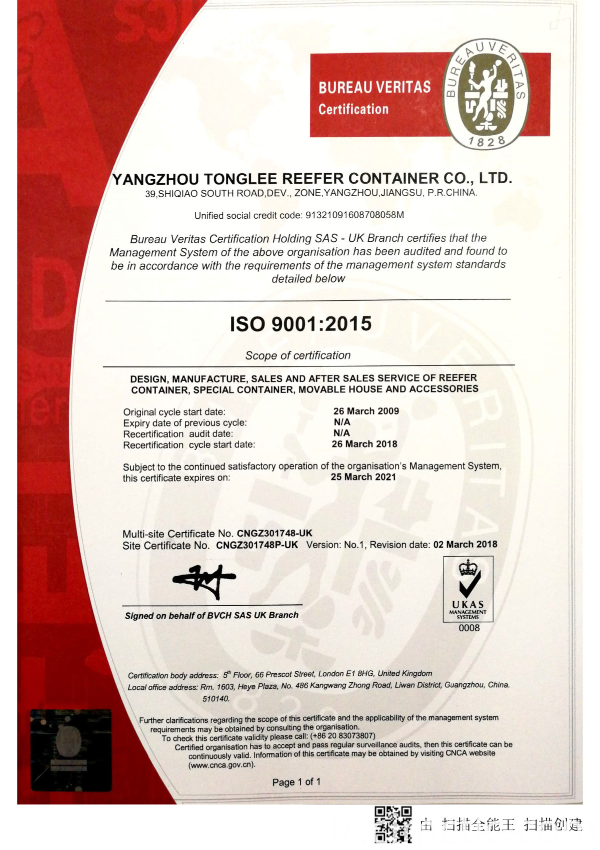 ISO 9001 certification for Gas Container Integrated Type