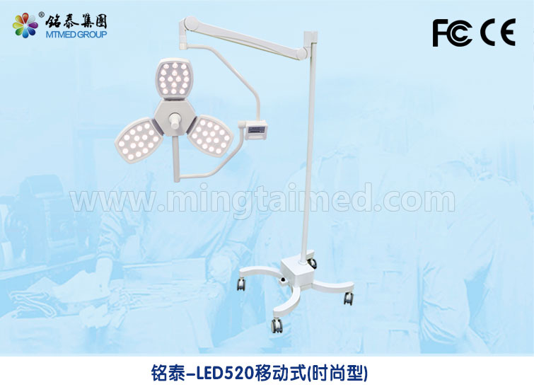 Mingtai LED520 mobile fashion model surgery shadowless light