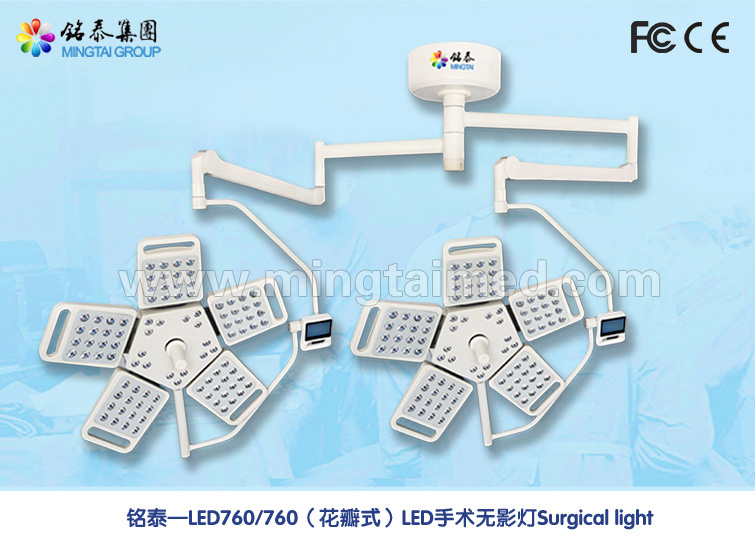 Mingtai LED760/760 petal model operating light