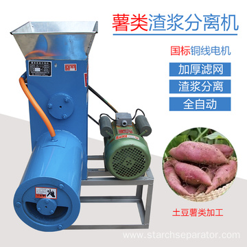 Factory For for Separator For Corn Starch SFj-1 enterprise potato pulp residue separator export to Russian Federation Manufacturers