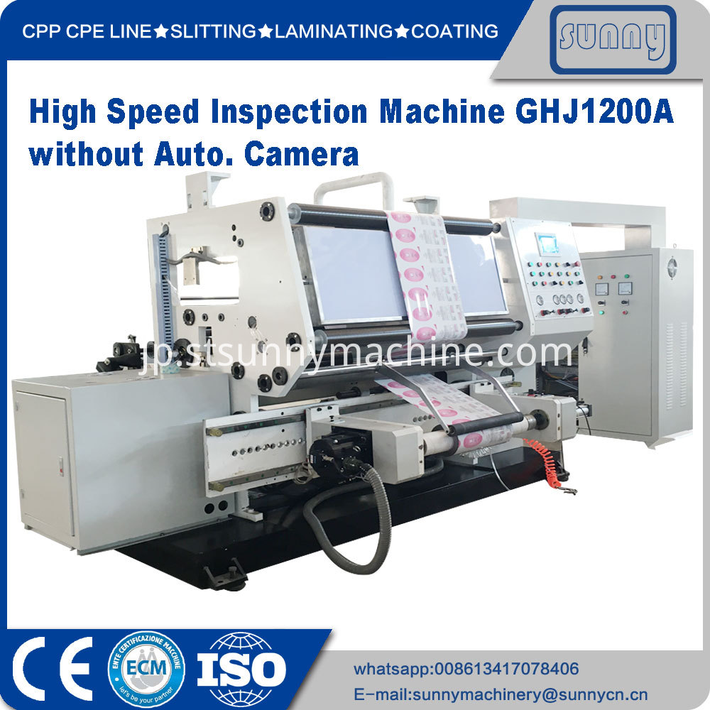 High-Speed-Inspection-Machine-GHJ1200A-05