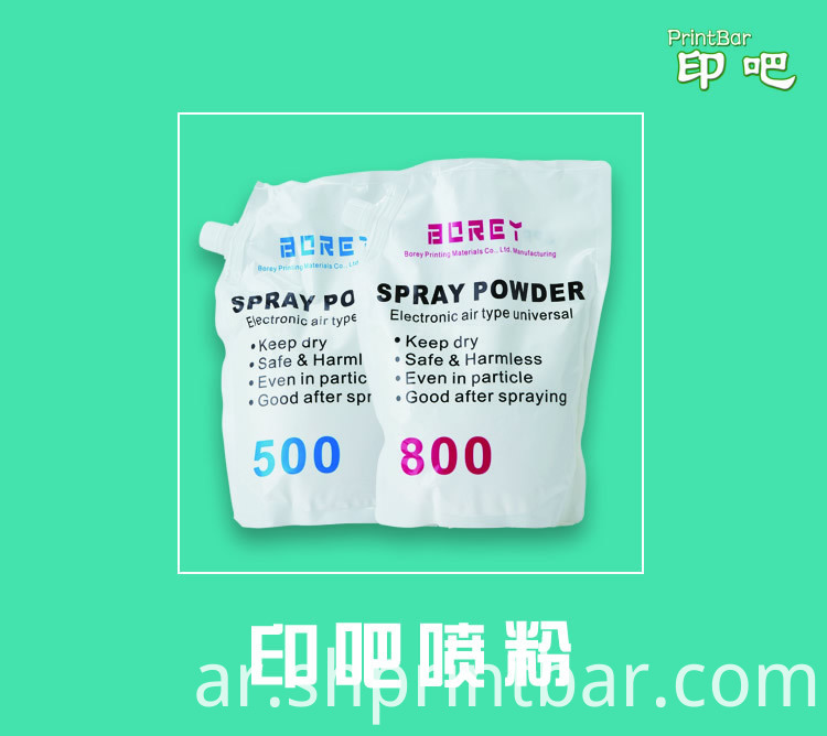 Spray Powder Printing Uv Print Powder