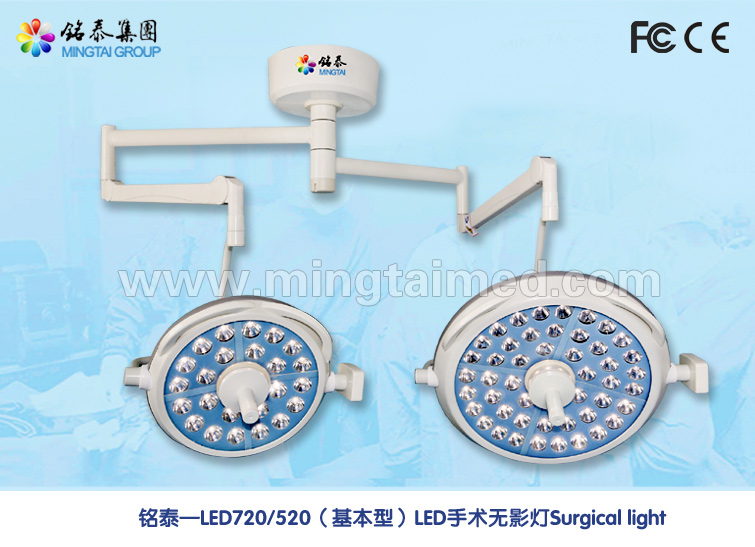 Mingtai LED720/520 basic model surgery lamp supplier