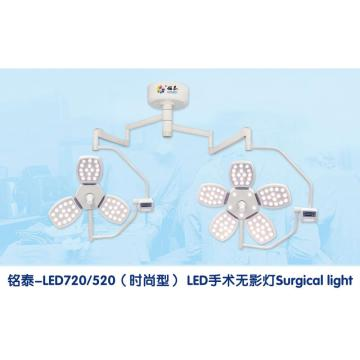 led for surgical lamp LED720/520