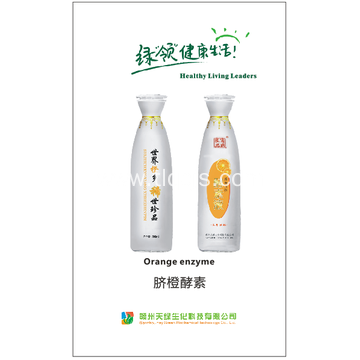 Shaw 's good navel orange enzyme solution