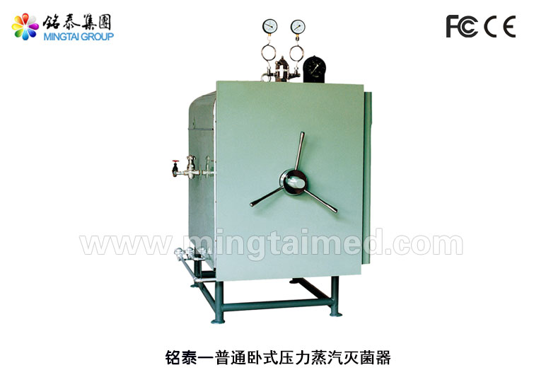 Mingtai Ordinary Horizontal Pressure Sterilizer