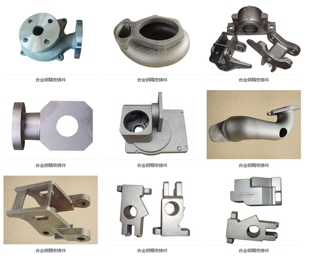 Alloy steel precision casting