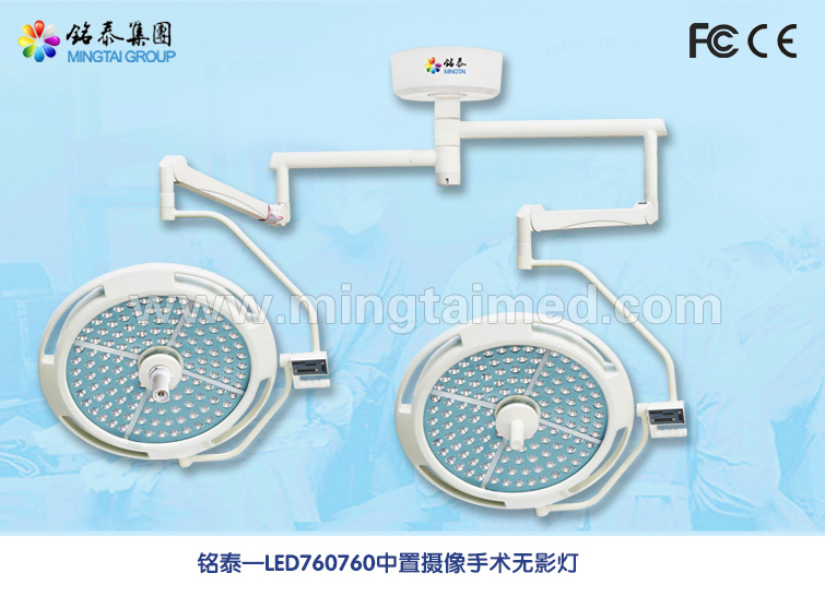 Mingtai LED760/760 internal camera medical surgical lamp