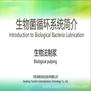 Biological Pulping Cotton Straw Rice Straw Bagasse Pulping
