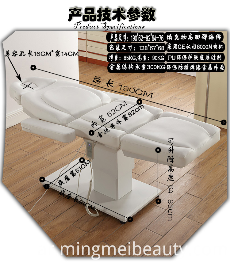 Electric Facial Bed