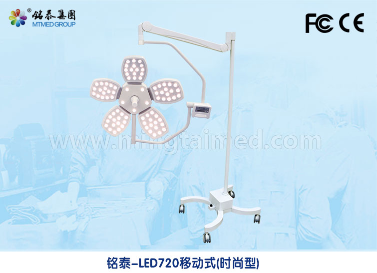Mingtai LED720 mobile fashion model surgery shadowless light