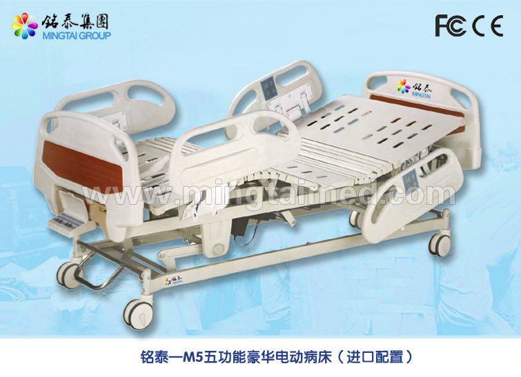 Mingtai M5 Series Multifunction Electric Hospital Bed