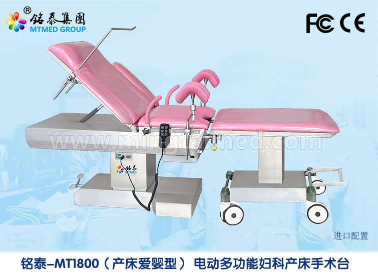 Mt1800 Baby Friendly Model