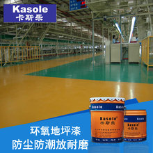 Heavy industrial indoor floor epoxy paint