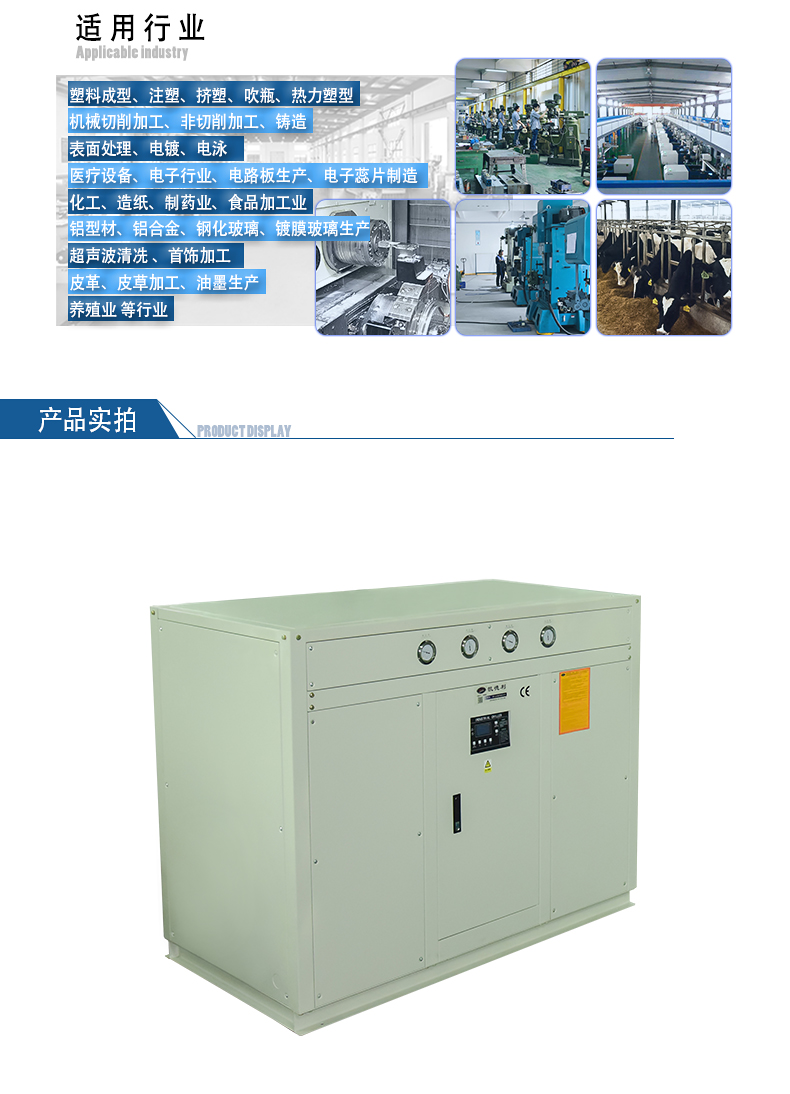 water cooled chiller plant