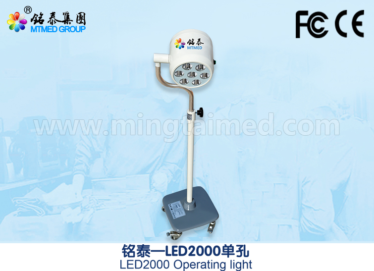 Mingtai LED2000 single port operating lamp