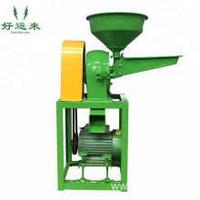Small home use paddy crusher flour mill machine