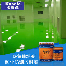 Epoxy resin self-leveling floor epoxy floor paint