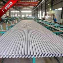 Stainless Steel Heat Exchanger Tube