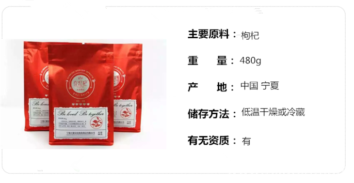 Ningxia specialty disposable bags of medlar
