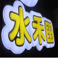 Embossed Vacuum Formed Plastic Channel Letters Signs