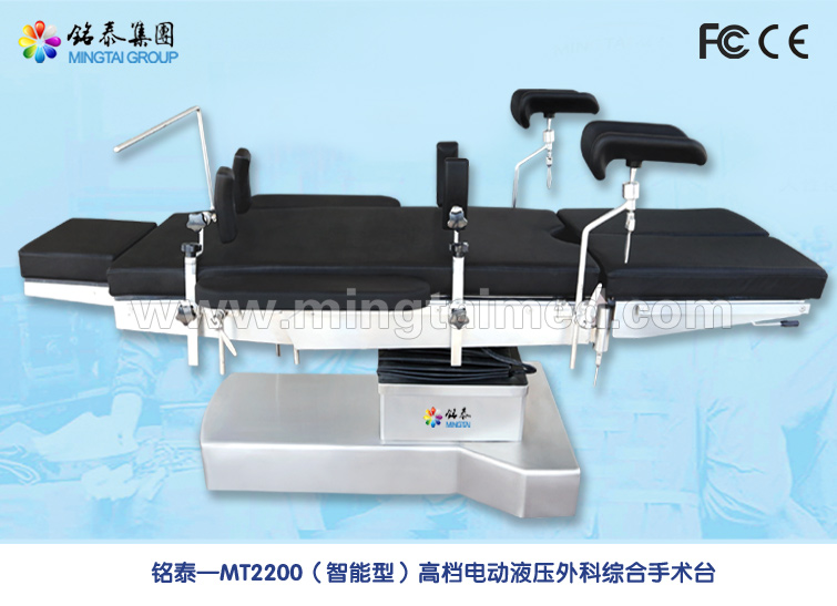 Mingtai MT2200 intelligent model electro hydraulic surgery bed