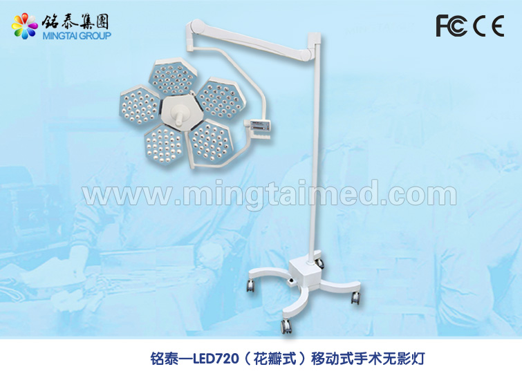 Mingtai LED720 mobile petal model shadowless surgical light