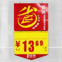 supermarket plastic promotion display price ticket boards