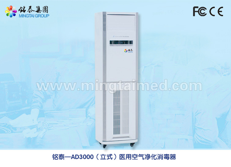 AD3000 (mobile Model) air disinfector