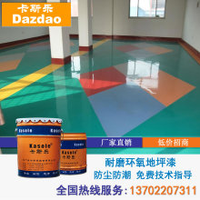Concrete epoxy resin art floor paint