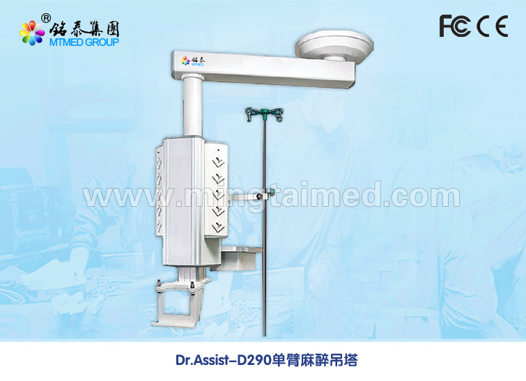 Mingtai D290 Mechanical Single Arm Anesthetic Medical Pendant