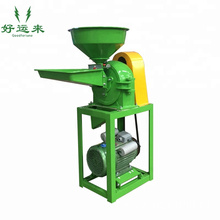 Small Multi-Function Vertical Family Use Grinder Flour Mill