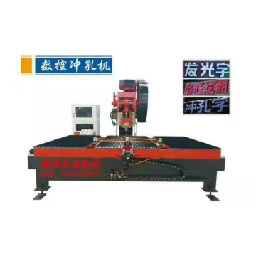 CNC Metal Punching Machine