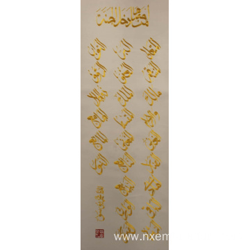 Hand Embroidered Ninety-nine Names Of Allah