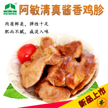 Maotai Flavor Chicken Gizzard