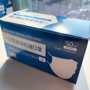 Fast delivery Certificated disposable medical face mask