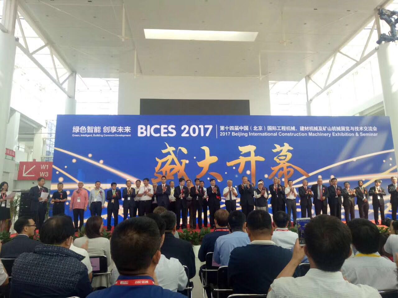 BEIJING INTERNATIONAL MACHINERY SHOW